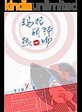 玛格丽特热吻(睡前甜宠小故事合集!轻松简短,充满青春元气!)