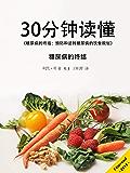 30分钟读懂《糖尿病的终结:预防和逆转糖尿病的饮食规划》(糖尿病的终结)
