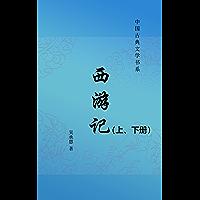 西游记(上、下册)(无删节版)(尊重原著,参考多种通行版本与校勘,无障碍阅读版本!) (中国古典文学书系)