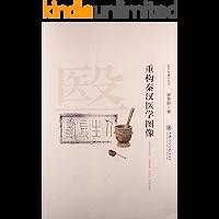 医学史通识丛书:重构秦汉医学图像