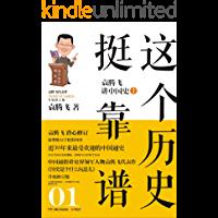 这个历史挺靠谱1:袁腾飞讲中国史上(升级修订版) (博集历史典藏馆)