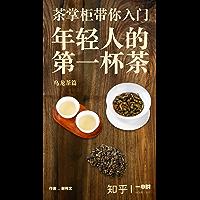 茶掌柜带你入门:年轻人的第一杯茶(知乎 谢伟文 作品) (知乎「一小时」系列)