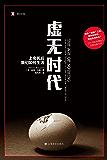 虚无时代:上帝死后我们如何生活【上海译文出品!《20世纪思想史》作者全新力作!一部打破专业壁垒的智识全书,一场拒绝简化的…