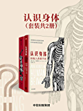 认识身体(套装共2册)(带你看见医生眼中的人体微宇宙,揭开身体机器运作的神秘面纱,全面升级对身体的认知)