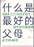 什么是最好的父母(文津奖图书《爱哭鬼小隼》作者、日本顶级心理大师经典养育著作,影响日本两代人,畅销20年经久不衰,48问…