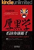厚黑学看这本就够了——中国最成功的心理术与处世术