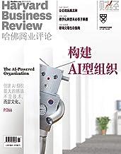 构建AI型组织(《哈佛商业评论》2019年第7期/全12期) (哈佛商业评论·2019 7)