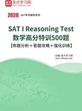 圣才学习网·2021年SAT I Reasoning Test数学高分特训500题【命题分析+答题攻略+强化训练】 (美国学术能力评估考试(SAT)辅导系列)