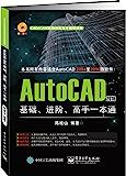 AutoCAD 2016基础、进阶、高手一本通 (CAD/CAM职场技能高手视频教程)
