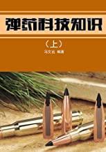 弹药科技知识(上) (最让青少年惊叹的弹药火炮科技 14)