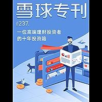 雪球专刊237期——一位高端理财投资者的10年投资路