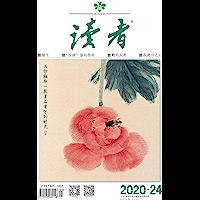 讀者 半月刊 2020年24期