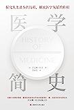 医学简史(插图本。加拿大医学史学家、美国医学史学会终身成就奖得主:杰克琳·杜芬权威之作。探究人类医学史进步的历程,解密医…