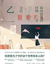 我所创造的怪物.Ⅱ【日本鬼才·乙一在《ZOO》《GOTH断掌事件》《花与爱丽丝杀人事件》后倾注巨大心血写就的长篇小说!】