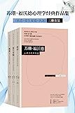 苏珊•福沃德心理学经典作品集(套装共3册)(依恋+原生家庭+执迷)(雄踞《纽约时报》图书排行榜榜首长达44周,全美销量超…