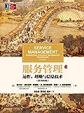 服务管理:运作、战略与信息技术(原书第9版) (华章教材经典译丛)