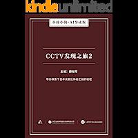 CCTV发现之旅2(谷臻小简·AI导读版)(带你探索千百年来那些神秘王朝的秘密)