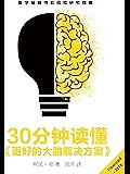 30分钟读懂《更好的大脑解决方案》(医学畅销书总结和研究指南)