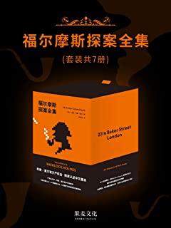 福尔摩斯探案全集(柯南·道尔官方产权会独家认证中文版本,完整收录4部长篇及56部短篇小说)(套装共7册)(果麦经典)