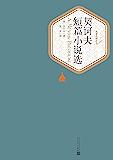契诃夫短篇小说选(被称为世界三大短篇小说巨匠;收录43篇经典短篇小说) (名著名译丛书)