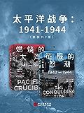 """太平洋战争:1941-1944(套装共2册)(21世纪太平洋战争史集大成之作,被誉为""""军事史的巅峰"""";海军史专家十余年打…"""