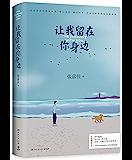 """让我留在你身边(张嘉佳连续畅销5年作品新版,修订一整年,增补10个故事。""""这不是一本书,这是一只狗心中的完美生活。"""")"""