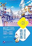 读日本文化说日语