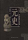 元史 (中国断代史系列)