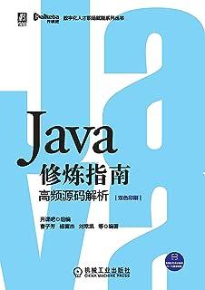 Java修炼指南:高频源码解析