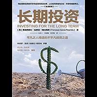 """长期投资(西班牙的""""股神"""",有必要向中国读者与学界介绍这位传奇人物。平凡之人缔造的不平凡投资之道,众多大咖作序、推荐。)"""