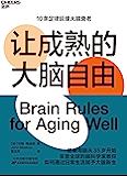 让成熟的大脑自由(经典畅销书《让孩子的大脑自由》作者、享誉全球的脑科学家约翰·梅迪纳全新力作,10条定律教你延缓大脑衰老…