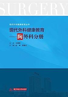 现代外科健康教育·胸外科分册