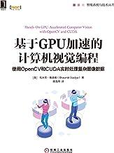 基于GPU加速的计算机视觉编程:使用OpenCV和CUDA实时处理复杂图像数据(本书提供了OpenCV与CUDA集成以实现实际应用的详细概述,读者将通过本书的实践方法增强计算机视觉应用程序。) (智能系统与技术丛书)