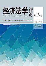 经济法学评论(第19卷2019年第2期)