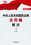 中华人民共和国民法典合同编解读(上册)