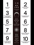 十问:霍金沉思录(豆瓣8.5!2020年第十五届文津图书奖获奖作品!传奇物理学家史蒂芬·霍金献给人类的遗作,留给世界的临…