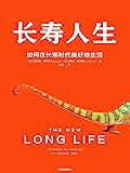 长寿人生:如何在长寿时代美好地生活(清楚自己未来将要面对的危机。 一本书解决你未来人生规划的大问题!)