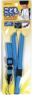 Funny's 挂绳 儿童手机用 颈带 蓝色 19380