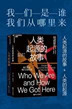 解密人类起源(全二册)(人类的起源+人类起源的故事)(我们是谁?我们从哪里来?比《人类简史》更接近真相)