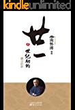 廿一世纪初的前言后语(南怀瑾先生独家授权定本种子书)
