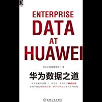 华为数据之道: 华为官方出品,全面披露华为在170余国家和地区开展多业态、差异化运营的数据底座,华为数据治理和数字化转型…