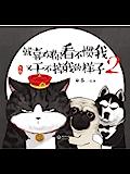 就喜欢你看不惯我又干不掉我的样子.2(一只叫吾皇的胖猫、一只叫巴扎黑的萌狗,姚晨等明星追捧的年度中国IP,阅读量过百亿)