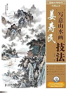 国画名师指导·写意山水——姜寿民写意山水画技法(附1DVD光盘)