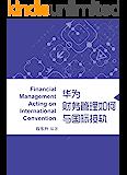 华为财务管理如何与国际接轨 (蓝狮子速读系列-管理 42)