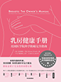 乳房健康手册:美国医学院科学防癌完全指南(安吉丽娜·朱莉主刀医生力作,每个人都能看懂的女性健康科普。冯唐、丁香妈妈倾情推…