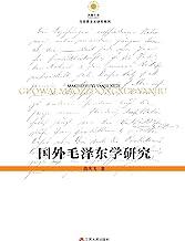 国外毛泽东学研究 (凤凰文库•马克思主义研究系列)