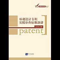 外观设计专利实质审查标准新讲 (实用专利书系)