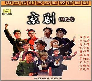 钱浩梁等:京剧现代戏(CD)