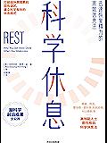 科学休息:迅速恢复精力的高效休息法(脑科学前沿研究成果,被《财富》世界500强公司及高效能人士验证的10大科学休息方法…