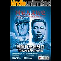 國家人文歷史 半月刊 2013年13期